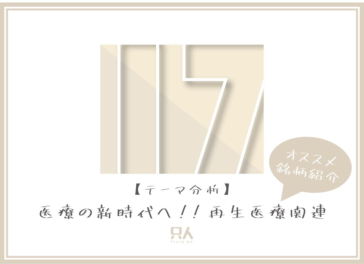毎日ブログ17
