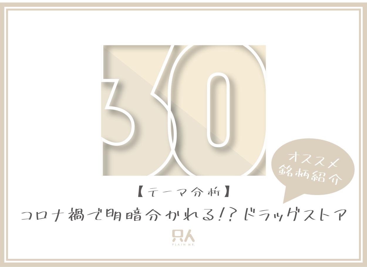 毎日ブログ30