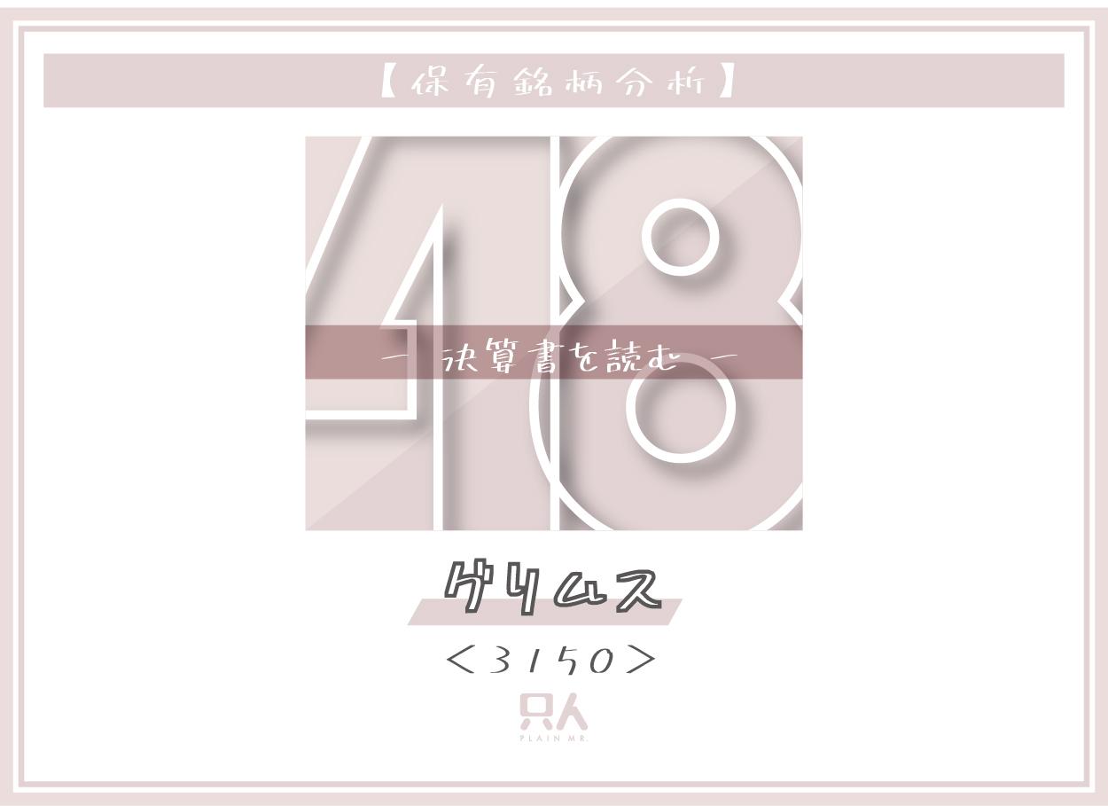 毎日ブログ48