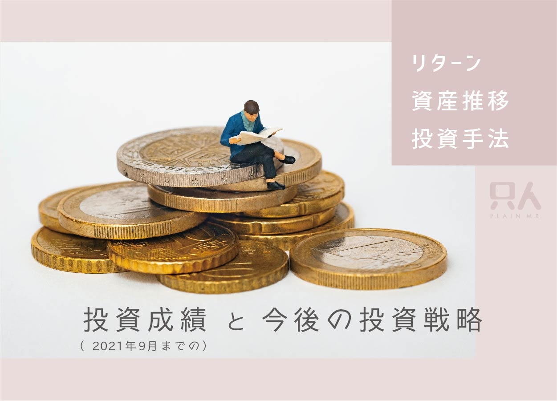 【2021年9月】投資成績と今後の投資戦略