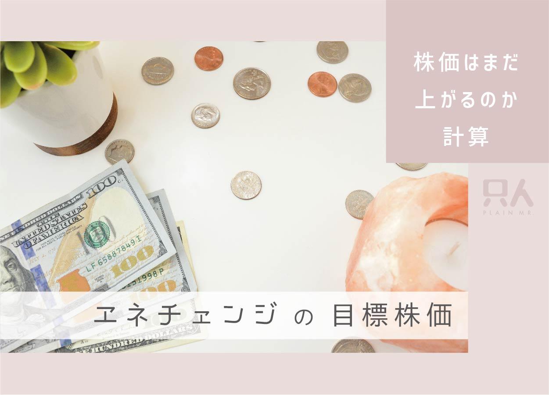 【エネチェンジ】株価高騰中!どこまで上がるのか、目標株価を解説