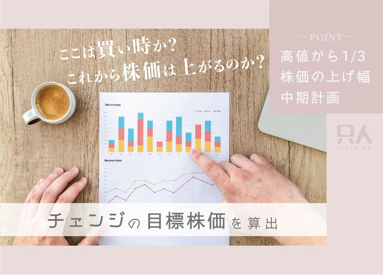 【チェンジ】目標株価を算出!将来、株価はいくらまで上がるのか